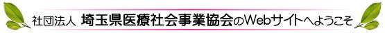 ようこそ 埼玉県医療社会事業協会のWebサイトへ